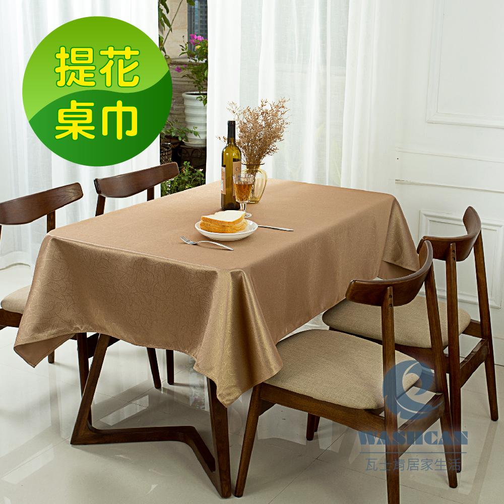 Washcan瓦士肯 輕奢提花桌巾 田園-古銅 120*170cm