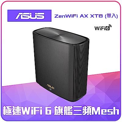 ASUS 華碩ZENWIFI XT8單入組 AX6600 Mesh 三頻全屋網狀 WiFi 6 無線路由器(分享器)