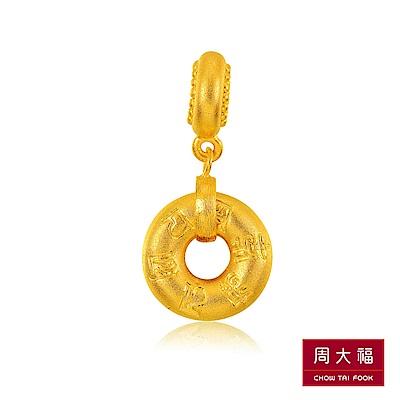 周大福 故宮百寶閣系列 平安扣黃金路路通串飾/串珠(平安扣)