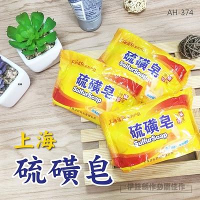 (六入組)上海硫磺皂 洗澡 洗臉 多功能 上海皂 硫磺香皂 肥皂 手工硫磺皂 潔面皂 除蟎皂