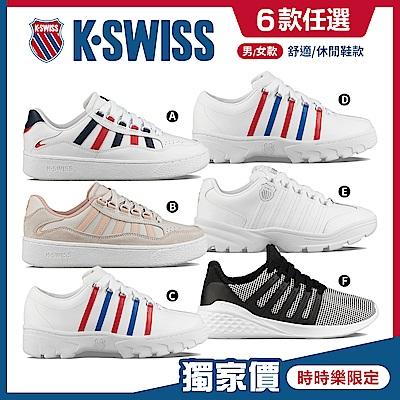 [時時樂限定] K-SWISS 熱銷訓練鞋/老爹鞋/厚底鞋-男女共六款