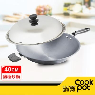 鍋寶 陽極合金單柄炒鍋40cm MAP-7403