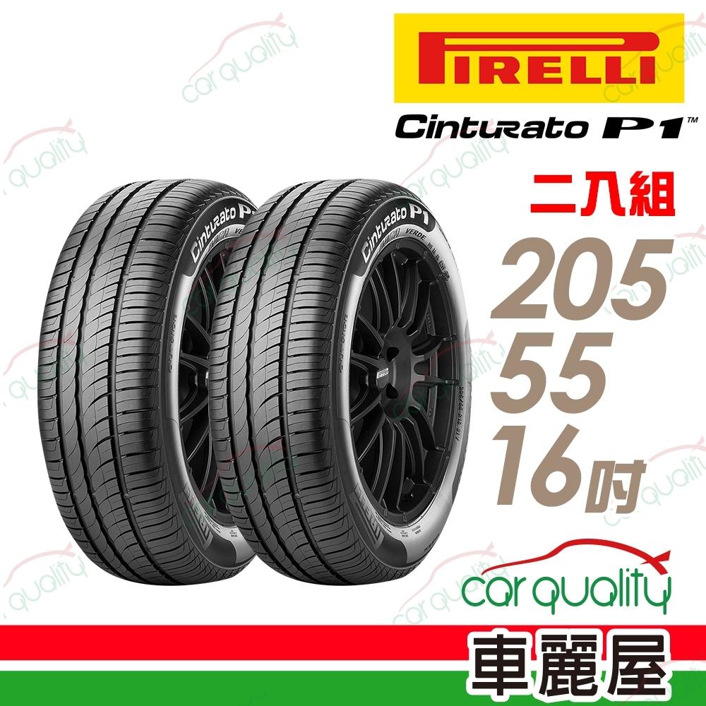 【倍耐力】CINTURATO P1 低噪溼地操控性輪胎_二入組_205/55/16