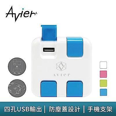 【Avier】變形金鋼 5A四孔USB急速充電座/北卡藍