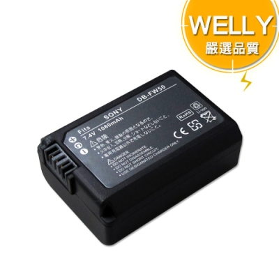 WELLY SONY NP-FW50 / FW50 高容量防爆相機鋰電池