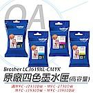 BROTHER LC3619XLBK/C/M/Y 原廠超高容量四色墨水匣 LC3619
