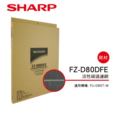 SHARP夏普 FZ-D80DFE 活性碳濾網 適用:FU-D80T-W/JS80T-W