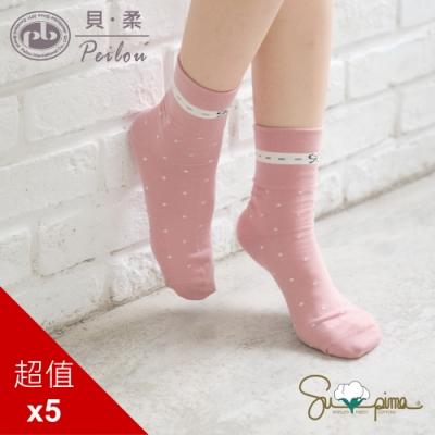 貝柔Supima抗菌萊卡除臭襪-寬口短襪(蝶結)(女_5雙組)