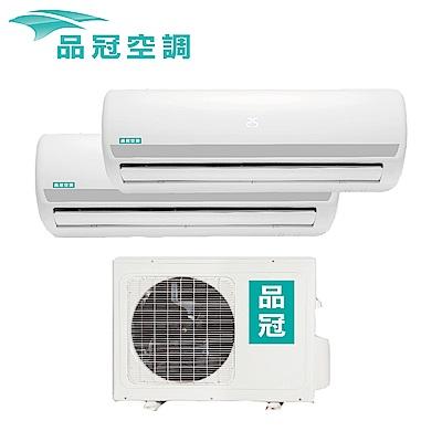 品冠 6-8坪*2一對二定頻分離式冷氣KA2-4141MR/KA-41MR*2
