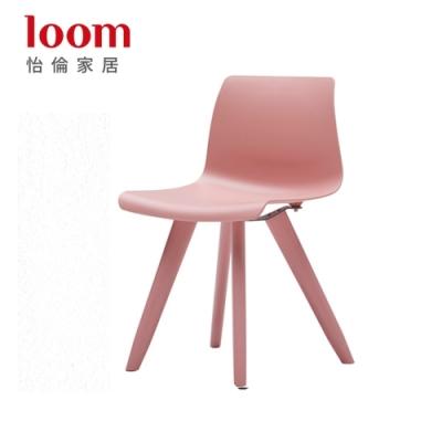 【iloom怡倫】Seta-plus 經典椅(Plastic) _粉紅