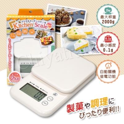 日本烘焙達人 製果調理美食 液晶電子磅秤 三段式精度 料理秤 烘焙秤 廚房料理秤(家庭居家用)