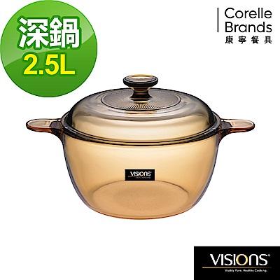 美國康寧 Visions晶彩透明鍋雙耳-2.5L