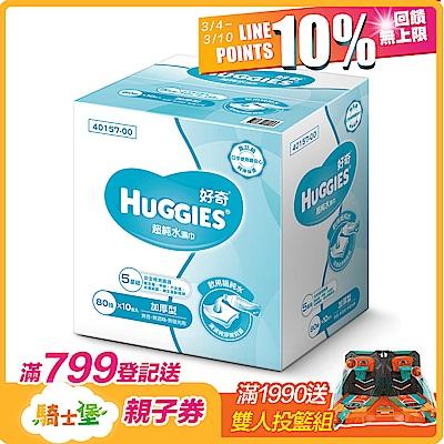 [LINE POINTS★10%回饋]好奇 純水嬰兒濕巾加厚型(80抽x10包/箱)