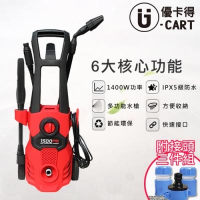 【 U-CART優卡得】家用輕巧型碳刷式高壓清洗機、洗車機(贈三件組)