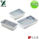 YOSHIKAWA 日本進口透明蓋不鏽鋼保鮮盒3件組