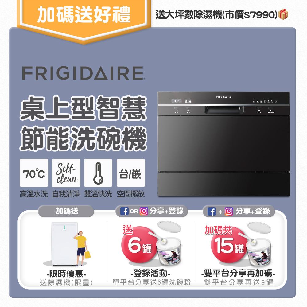 美國富及第Frigidaire 桌上型洗碗機 6人FDW-6001TB送大坪數除濕機