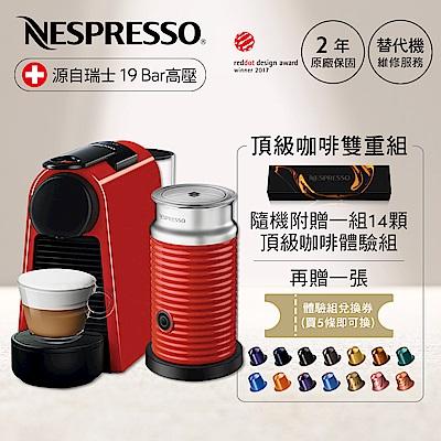 Nespresso 膠囊咖啡機 Essenza Mini 寶石紅 紅色奶泡機組合