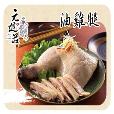 元進莊‧油雞腿(無骨)(350g/份,共兩份)