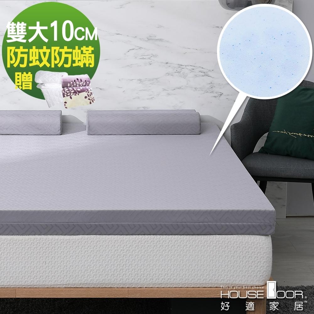 House Door 天然防蚊防螨10cm藍晶靈涼感記憶床墊保潔超值組-雙大