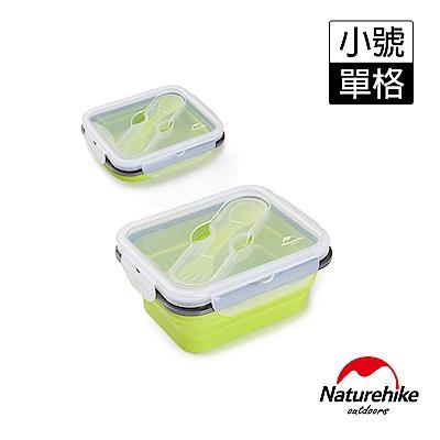 Naturehike 可微波耐熱 折疊式密封保鮮盒 便當盒 附匙叉 小號-急