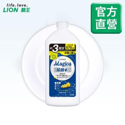日本獅王LION Charmy Magica濃縮洗潔精補充瓶 檸檬 570ml