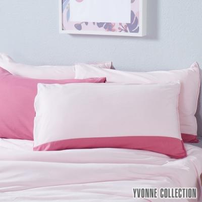 YVONNE COLLECTION 素面拼接枕套-茱萸粉