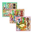 日本EARTH 風味溫泉藥用入浴劑 露天湯/溫泉鄉/藥泉30g*18包(三款任選)