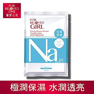 寵愛女孩 極潤保濕礦物雲絲膜( 3 片/盒)