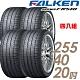 【飛隼】AZENIS FK510 濕地操控輪胎_四入組_255/40/20(FK510) product thumbnail 2