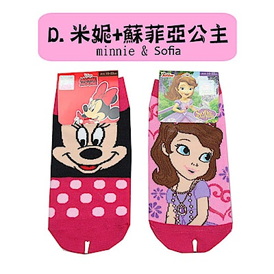 (任選)台灣製造卡通直版襪1雙(米妮+蘇菲雅系列)