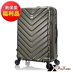 福利品 AoXuan 28吋行李箱 PC霧面耐刮旅行箱 Day系列(金灰色)