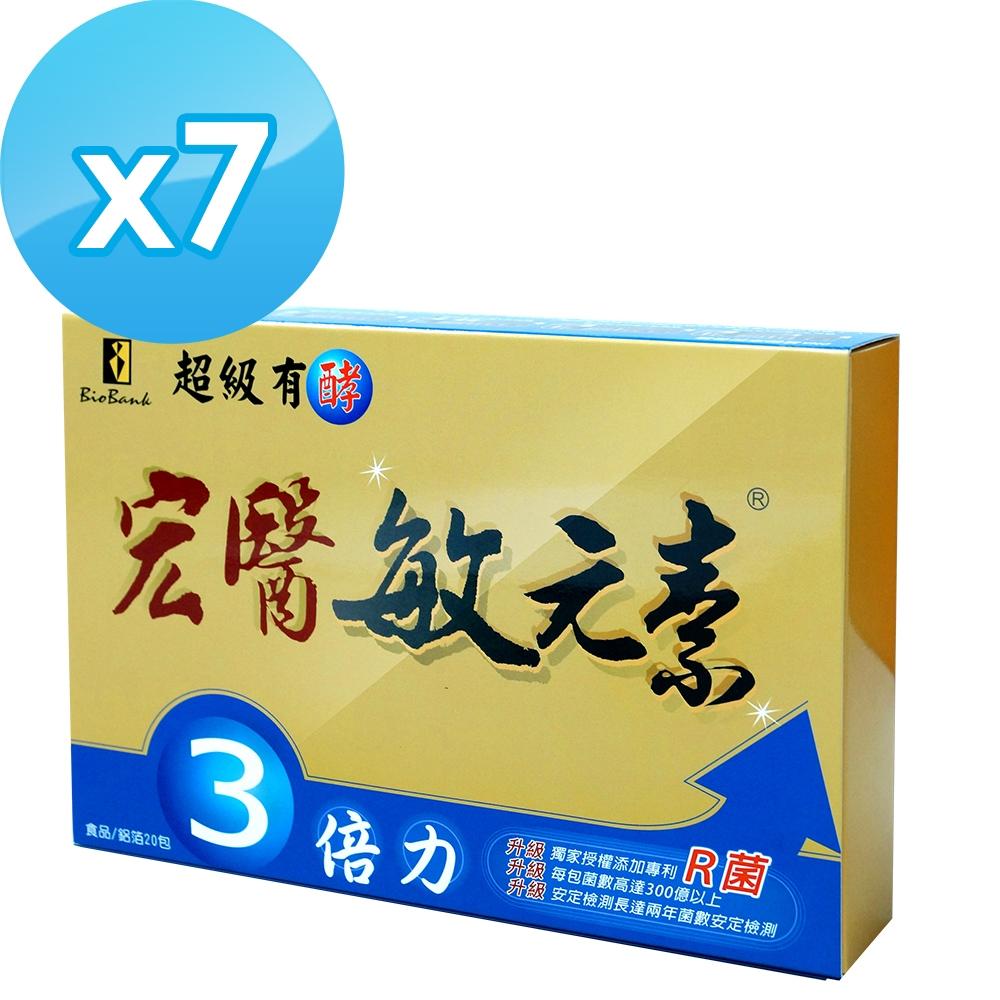 【宏醫生技】敏元素3倍力敏感掰掰-家庭組7盒