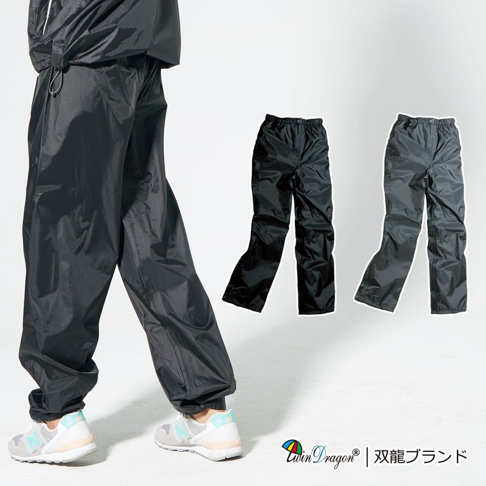【雙龍牌】亮光壓紋尼龍防水雨褲工作褲