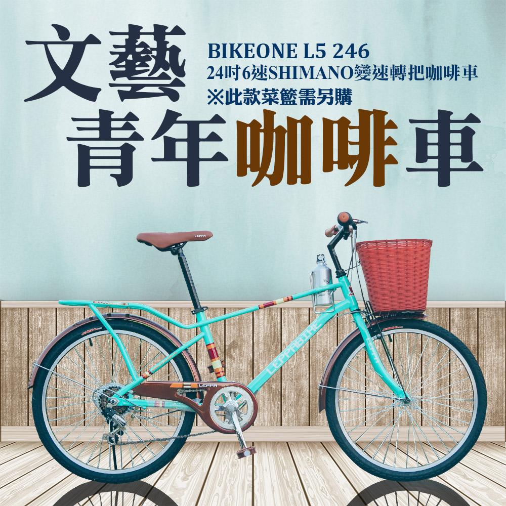 BIKEONE L5 246MAN 24吋6速 日本SHIMANO變速淑女車咖啡車