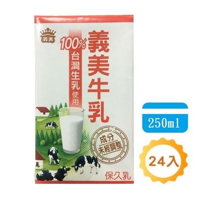 【義美】牛乳保久乳(250ml*24瓶)x2箱