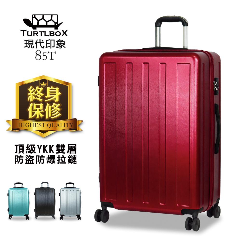 TURTLBOX行李箱 YKK雙層防爆防盜拉鏈 25吋+29吋 85T 現代印象(沉酒紅)