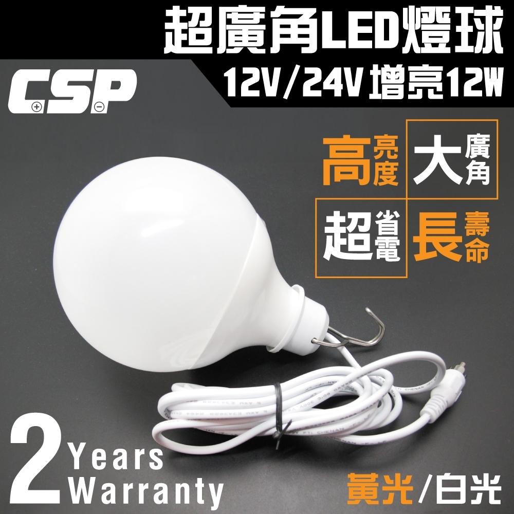 LB1210超廣角LED燈球12V/24V(12W)/攤販燈.燈泡.露營燈.釣魚燈