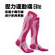 Titan太肯 壓力運動襪 Elite_桃紅/粉紅 product thumbnail 1