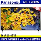 Panasonic國際 49吋 4K 智慧聯網液晶顯示器+視訊盒TH-49FX700W