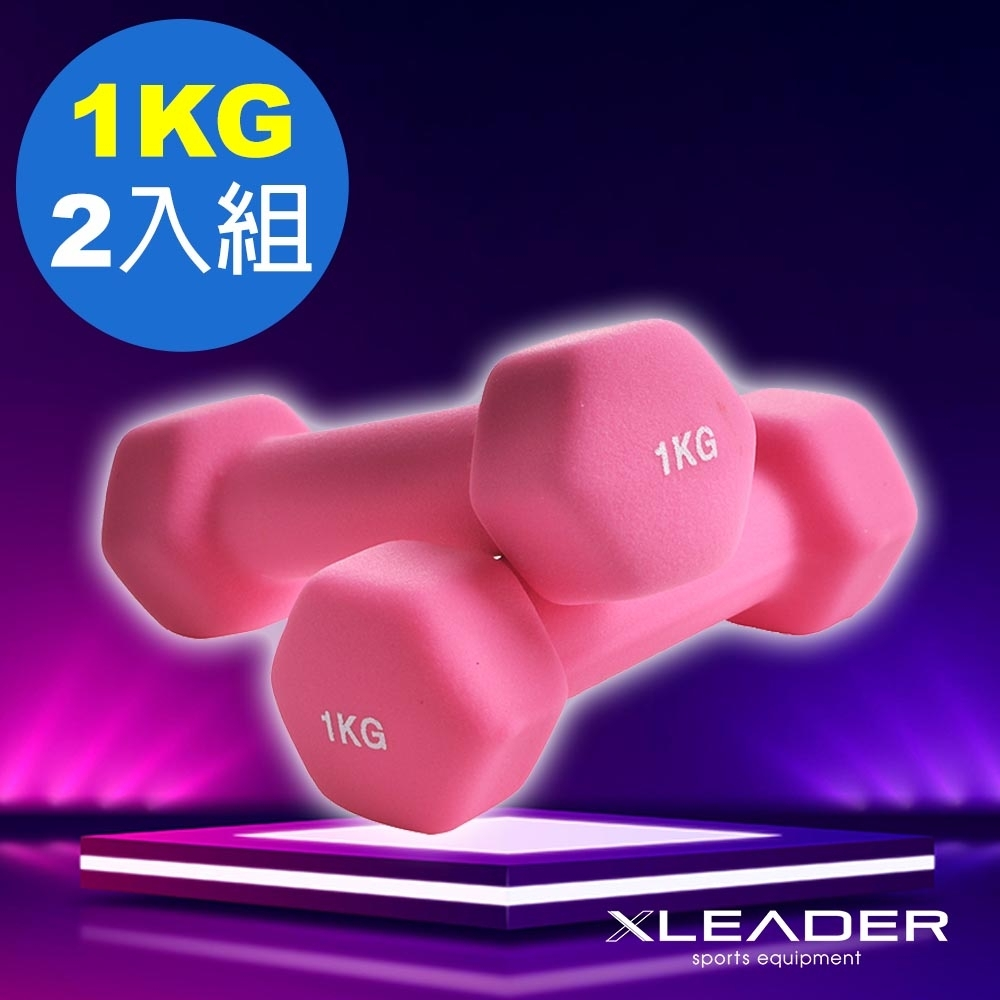 Leader X 極限特色 熱力燃脂六角包膠啞鈴 2入組 1KG (兩色可選)-急