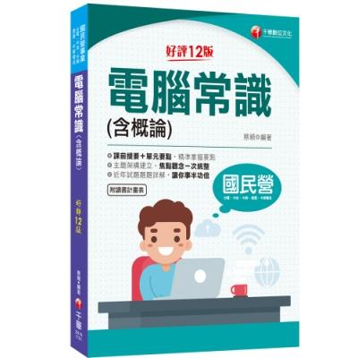 2021電腦常識(含概論):焦點觀念一次統整[十二版](國民營-台電/中油/中鋼/中華電信/捷運)