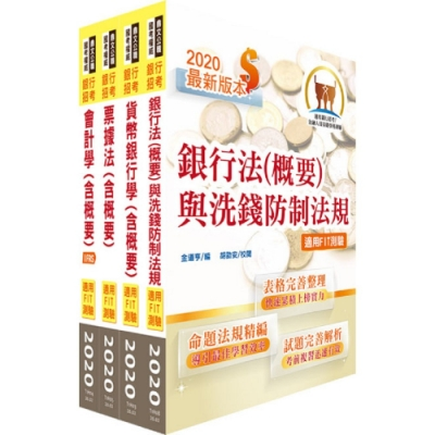 110年【推薦首選-重點整理試題精析】華南銀行(一般行員-經驗行員組)套書(贈題庫網帳號、雲端課程)