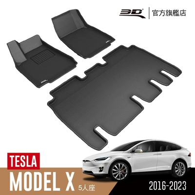3D 卡固立體汽車踏墊 TESLA Model X 2016~2023 5人座