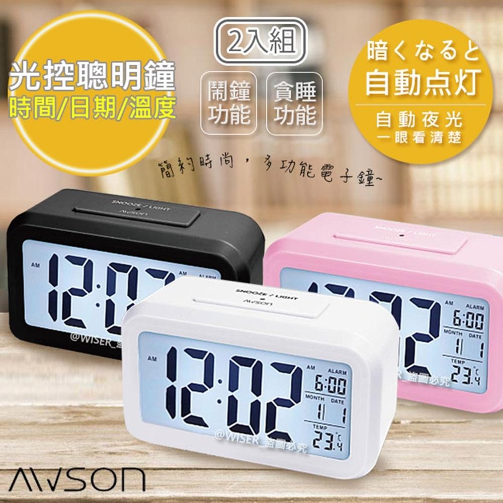 (2入)日本AWSON歐森 光控電子鐘/智能鬧鐘/大數字時鐘(ATD-5351)不再貪睡(深邃黑/初雪白/玫瑰粉)