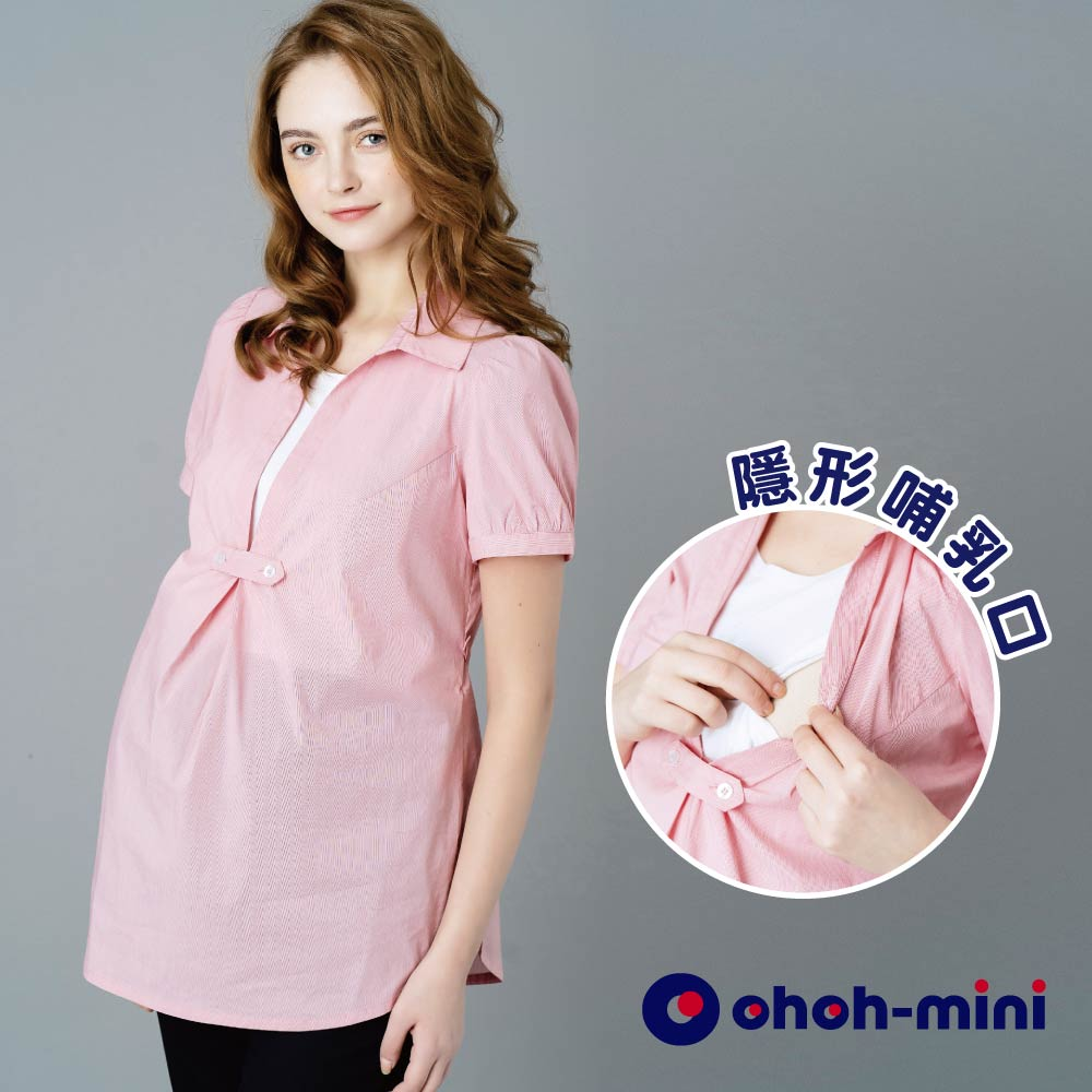 【ohohmini 孕哺裝】襯衫領上班族孕哺上衣
