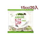 戀 牛奶球15cc/20入-4包組
