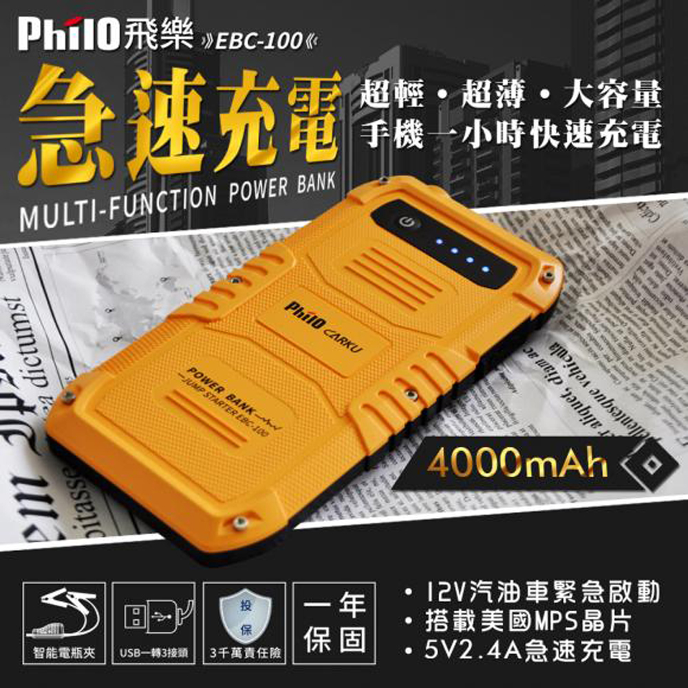 【飛樂】旗艦版 救車行動電源 十大安全保護 防呆裝置(EBC-100)