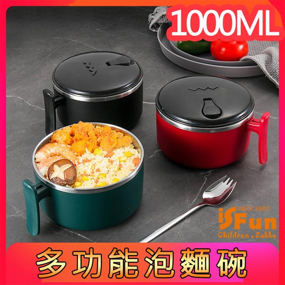 iSFun 樂享單身 瀝水不鏽鋼多功能泡麵碗1000ml 3色可選