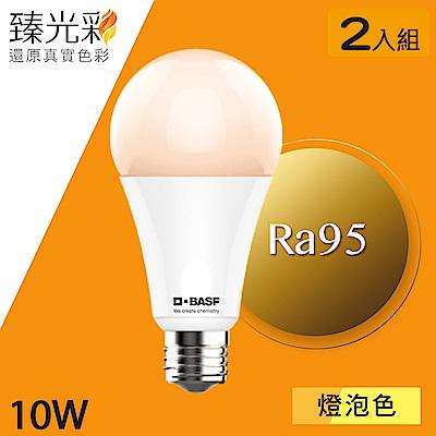 德國巴斯夫 臻光彩LED燈泡 10W 小橘護眼 燈泡色2入組