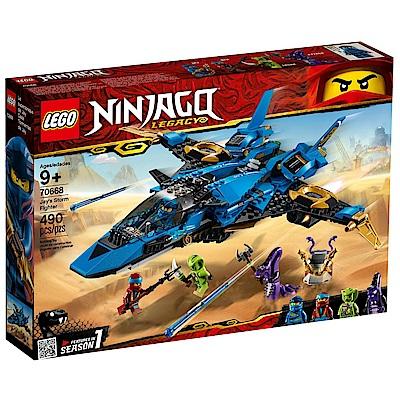 樂高LEGO 旋風忍者系列 - LT70668 阿光的風暴戰士機